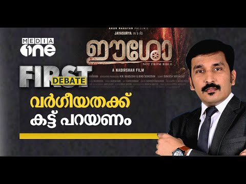Download വര്ഗീയതക്ക് കട്ട് പറയണം | First Debate | Nishad Rawther | Eesho Movie | Nadirsha