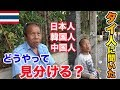 タイ人に聞いた!日本人、韓国人、中国人の見分け方は?【タイ・バンコク】 - YouTube