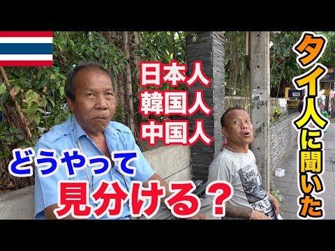 タイ人に聞いた!日本人、韓国人、中国人の見分け方は?【タイ・バンコク】