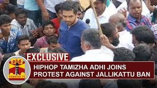 EXCLUSIVE VISUALS | Hiphop Tamizha Adhi joins protest against Jallikattu Ban | Thanthi TV