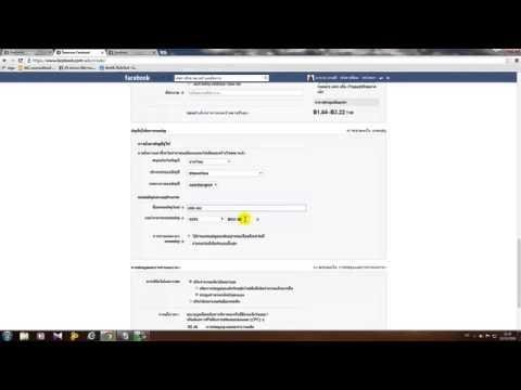 สอนลงโฆษณา Facebook Ads