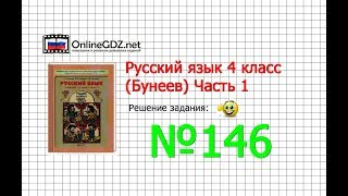 Упражнение 146 — Русский язык 4 класс (Бунеев Р.Н., Бунеева Е.В., Пронина О.В.) Часть 1