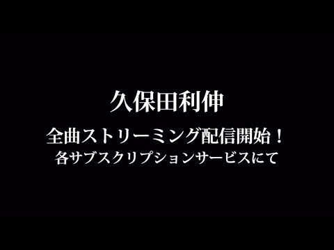 久保田利伸---サブスク全曲解禁!-/-all-songs-now-streaming-worldwide!