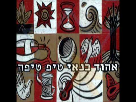 Nitzutz Ha'Ahava