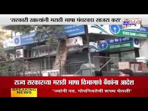 Marathi language department warn Bank to increase use of Marathi