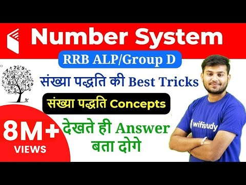 Number System Concept | Best Explanation With Unit Digit Short Tricks