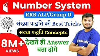 11:00 AM RRB ALP/GroupD | Maths by Sahil Sir | NUMBER SYSTEM | Day #84