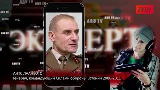 Беспилотник Посейдон - это пустой пиар Кремля / Антс Лаанеотс
