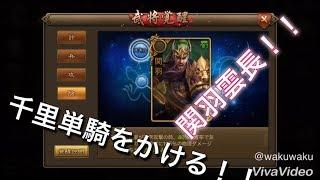 【我が天下】橙武将紹介関羽雲長の紹介です!