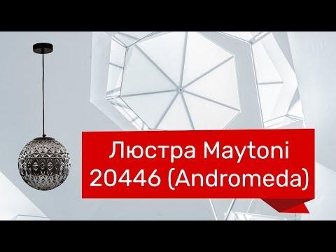 Люстра MAYTONI 20446 (MAYTONI Andromeda P023PL-01B) обзор