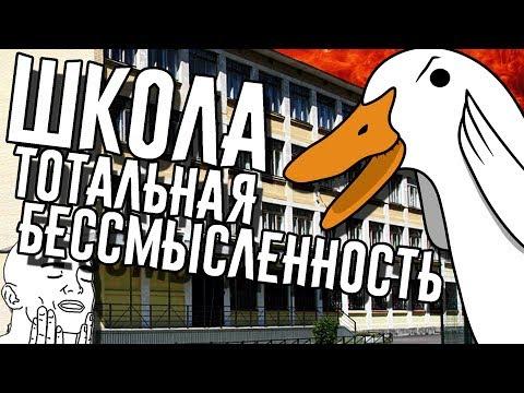 ШКОЛА - тотальная бессмысленность   Российское образование   Goose - Познавательные и прикольные видеоролики