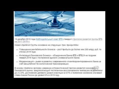 ВТБ: Набсовет определил стратегию развития группы