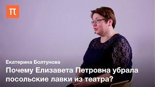 Русский императорский театр