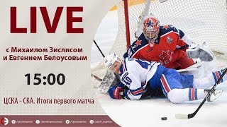 Засудили ли СКА в матче с ЦСКА? Онлайн Зислиса и Белоусова