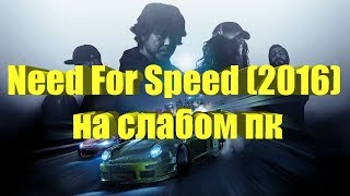 Need For Speed 2016 на слабом пк