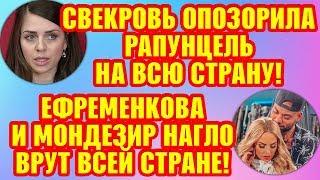 Дом 2 Свежие новости и слухи! Эфир 15 АВГУСТА 2019 (15.08.2019)
