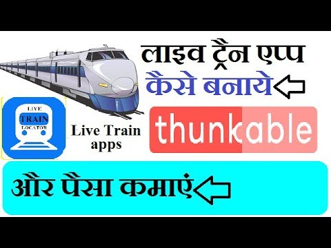 How To Make Live Train Running Status App In Thunkable,thunkable Tutorial In Hindi