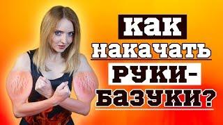 РУКИ-БАЗУКИ или СИНТОЛ головного мозга. Кирилл Терешин