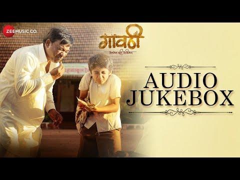 Gavthi - Full Movie Audio Jukebox | Shrikant Patil & Yogita Chavan | Ashwin  Bhandare & Shreyashh
