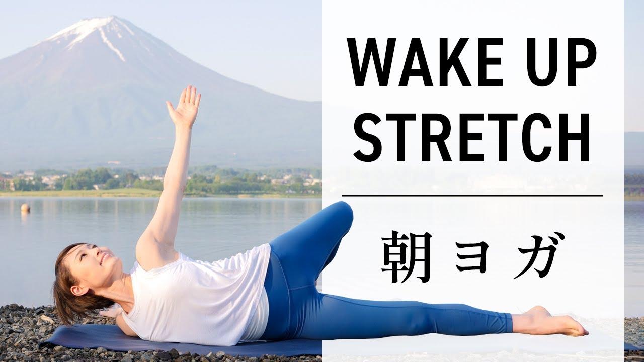 【毎朝12分】 目覚めの全身ストレッチでみるみるカラダが変化! #497