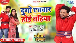 दू गो एतवार होई तहिया | Ritesh Pandey | Akshara Singh | Du Go Atvaar Hoi Tahiya | Bhojpuri Song