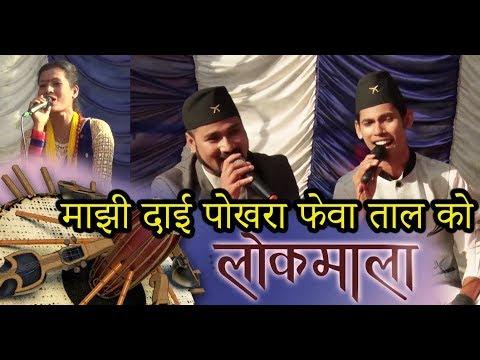 Lokmala - माझी दाई पोखरा फेवा ताल को | Basanta Bika / Tika Sanu