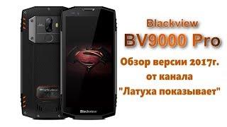 Blackview BV9000 Pro - версия 2017 года... Обзор от Латухи.