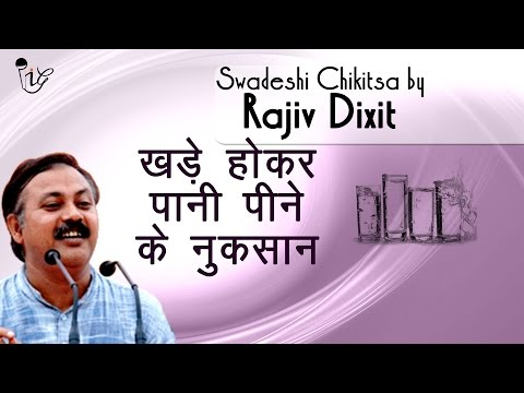खड़े होकर पानी पीने के नुकसान | Side Effects of Drinking Water While Standing - Rajiv Dixit