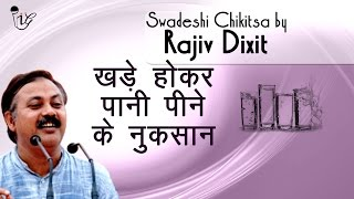 खड़ ह कर प न प न क न कस न   side effects of drinking water while standing rajiv dixit