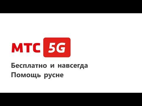🔥БЕСПЛАТНЫЙ ИНТЕРНЕТ 5G В РОССИИ - НОВЫЙ СПОСОБ 2020
