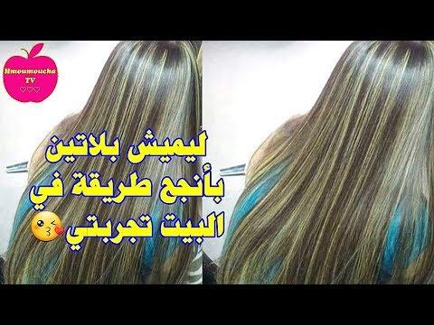 خمارة إقامة طلب صبغ الشعر 8