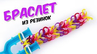 "БРАСЛЕТ ""СЕРДЦА АНГЕЛА"" ИЗ РЕЗИНОК на рогатке без станка 