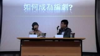 2011年2月18日 劇作家劉芷韻講座 - 如何成為編劇?