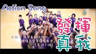 Publication Date: 2018-10-20   Video Title: 2018 2019年度慈青主題曲-發揮真我(小學ver. )