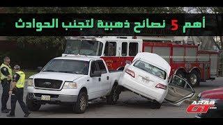 أهم 5 نصائح لتجنب الحوادث
