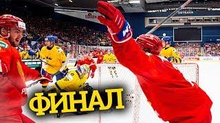 Россия-Канада! Классика мирового хоккея в финале МЧМ