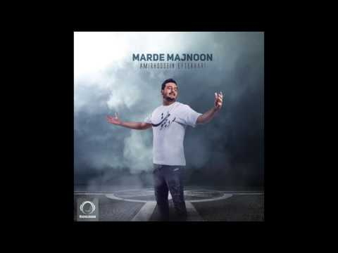 "Amirhossein Eftekhari - ""Marde Majnoon"" OFFICIAL AUDIO"