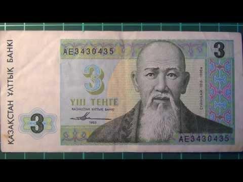 Обзор банкнота КАЗАХСТАН, 3 тенге, 1993 год, акын Суинбай, пейзаж Алатау, бона, купюра, бонистика, н