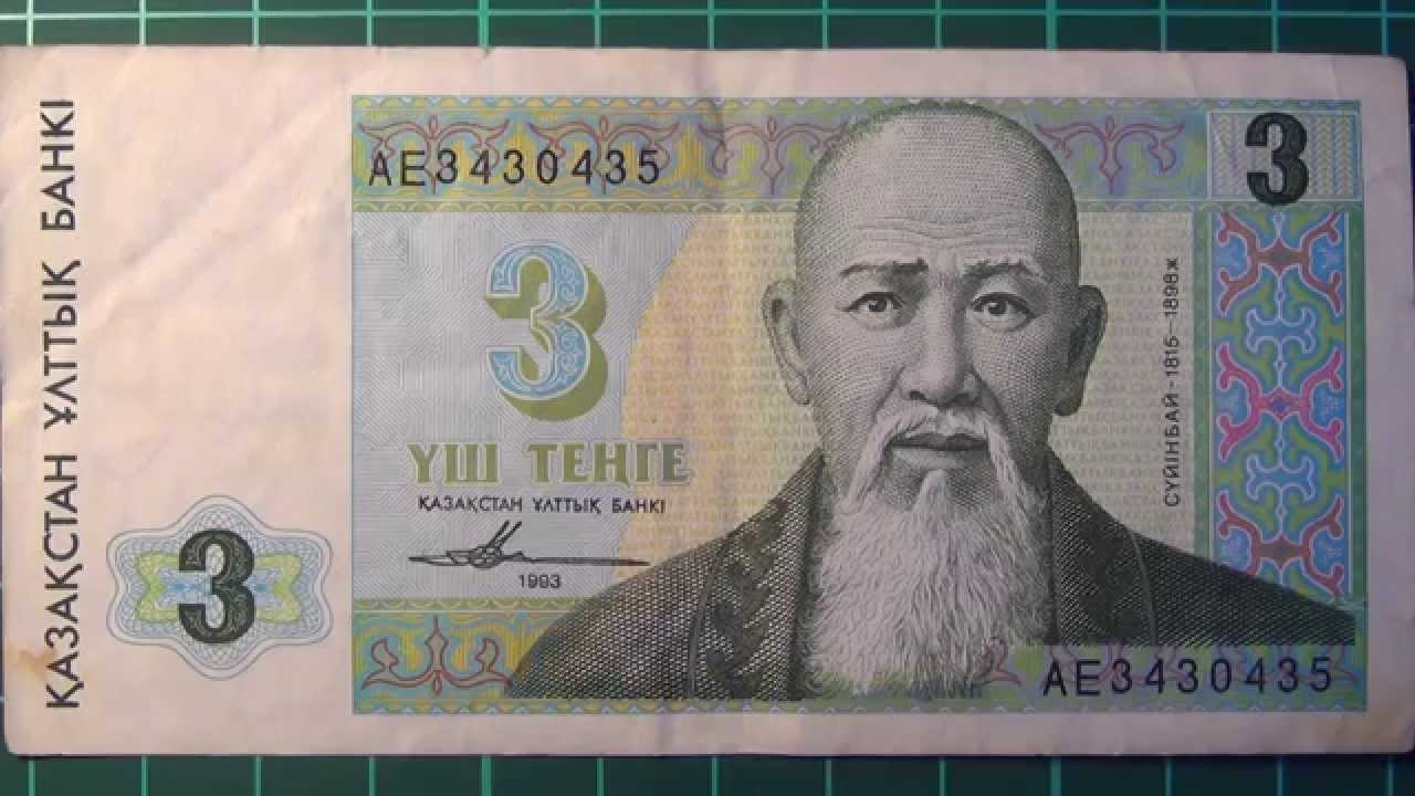 3 тенге 1993 года цена бумажный стоимость в россии златник владимира великого