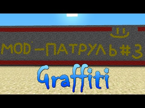 Mod-Патруль #3: Graffiti Mod [Рисуем картинки]