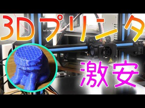 【ゆっくり】約3万円の激安3Dプリンタがやってきた!