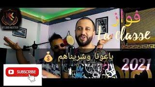 باعونا وشريناهم (الاغنية الاصلية) cheb Fouaz la classe