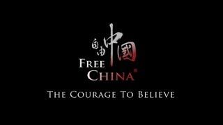 Свободный Китай: мужество верить - трейлер