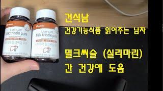 [건식남] 밀크씨슬 / 실리마린 (간 건강에 도움)