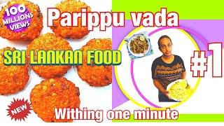 How to make parippu vada Sri Lankan style +family recipes + udeni kitchen ♥️♥️ අපේ  රස
