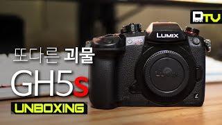 [4K] 또 다른 괴물의 탄생, 파나소닉 루믹스 GH5s 개봉기 / Panasonic Lumix GH5s Unboxing