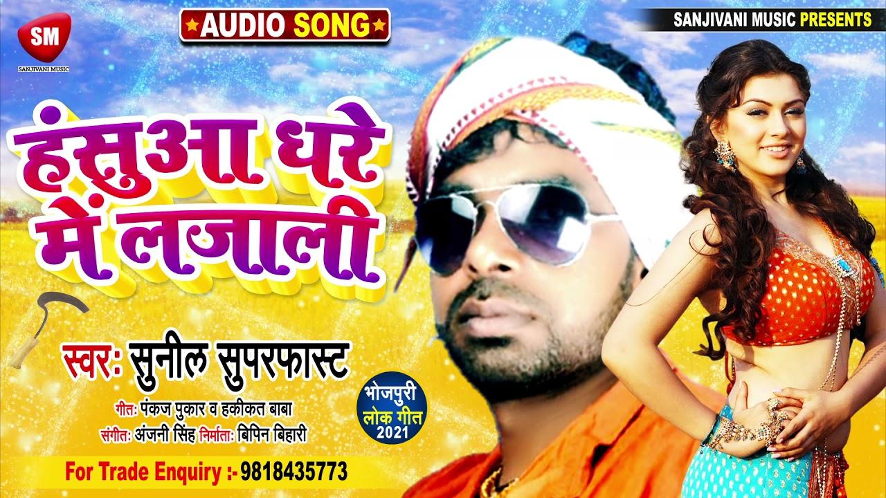 Sunil Superfast का आ गया चईत का सबसे हिट सांग || हंसुआ धरे  में लाजलि || Bhojpuri Chaita 2021