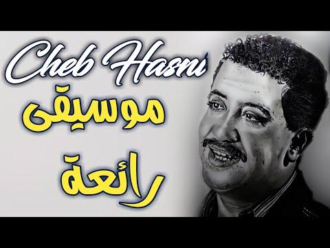 سمعت كل أغاني المرحوم الشاب حسني - بصح هادي وحدها 🎧