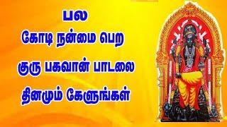 பல கோடி நன்மை பெற குரு பகவான் பாடல் Pala Kodi Nanmai Pera Guru Bagavan paadal