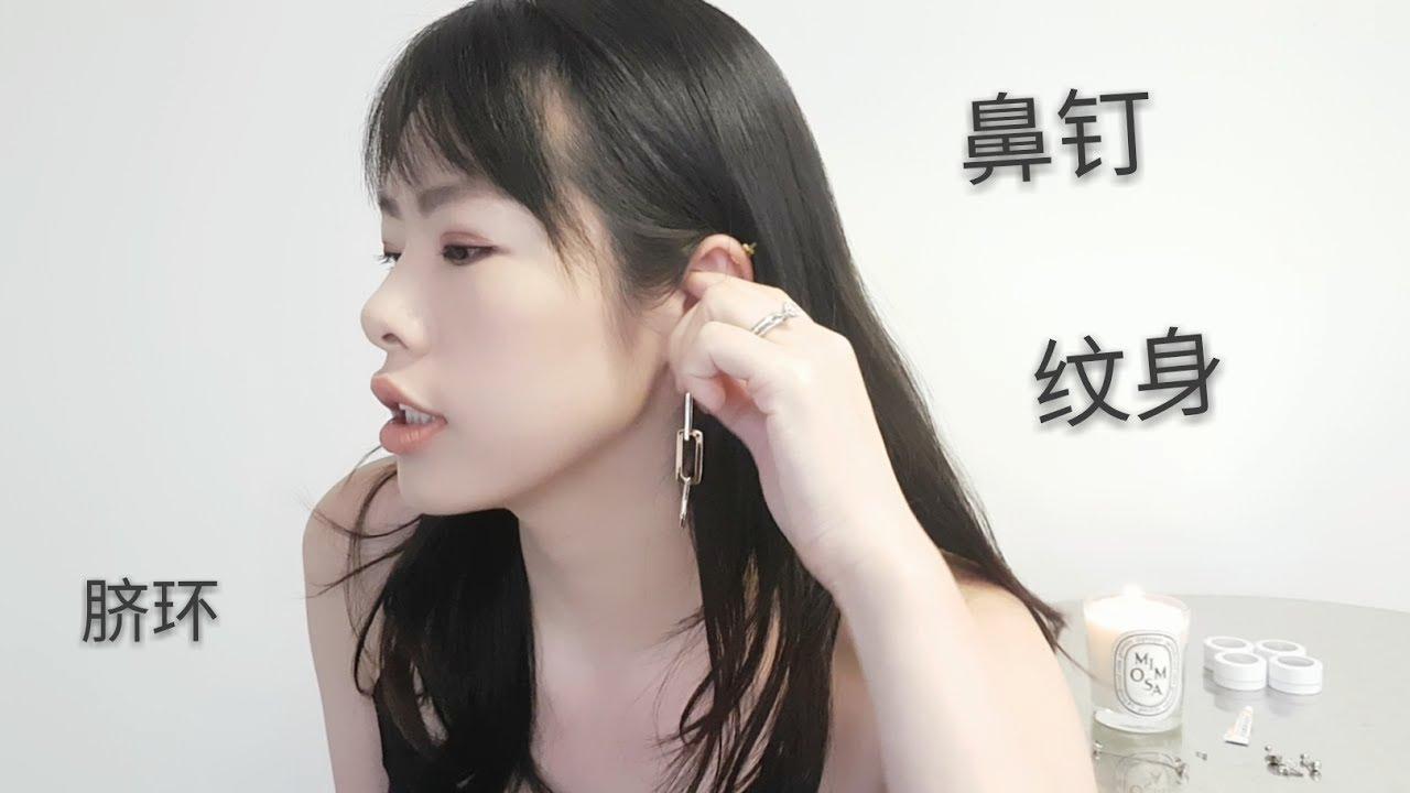 打脐环视频_耳钉鼻钉脐环纹身经验分享 - YouTube